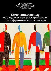 Дмитрий Жданок -Коммуникативные парадоксы при расстройствах шизофренического спектра