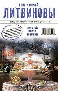 Анна и Сергей Литвиновы -Золотой песок времени (сборник)