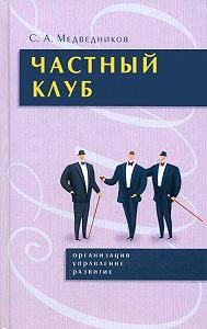 Сергей Медведников - Частный клуб : организация, управление, развитие