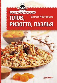 Дарья Нестерова -Экспресс-рецепты. Плов, ризотто, паэлья