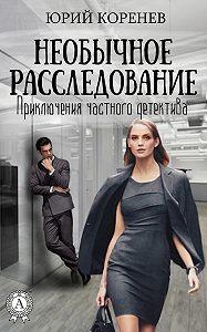Юрий Коренев -Необычное расследование