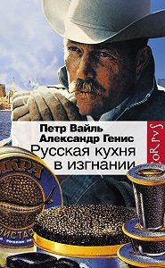 Петр  Вайль -Русская кухня в изгнании