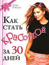 Юлия Робертс -Как стать красоткой за 30 дней