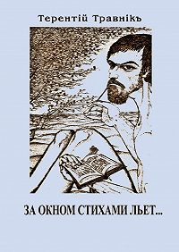 Терентiй Травнiкъ -За окном стихами льет…