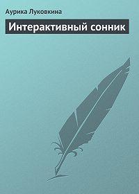 Аурика Луковкина - Интерактивный сонник