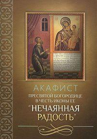 Сборник -Акафист Пресвятой Богородице в честь иконы Ее «Нечаянная Радость»
