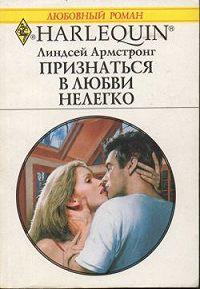 Линдсей Армстронг -Признаться в любви нелегко