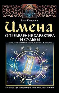 Вера Склярова - Имена. Определение характера и судьбы