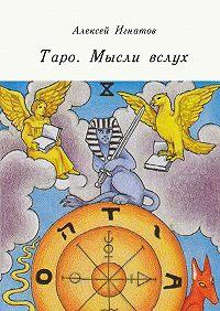 Алексей Игнатов -Таро. Мысли вслух