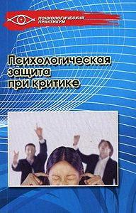 Татьяна Владимировна Кузьмина -Психологическая защита при критике