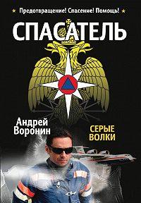 Андрей Воронин -Спасатель. Серые волки
