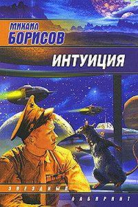 Михаил Борисов -Главный калибр