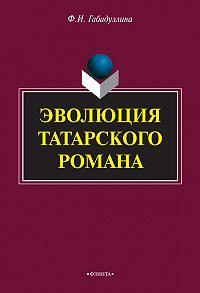 Фарида Габидуллина -Эволюция татарского романа