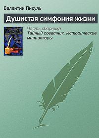Валентин Пикуль -Душистая симфония жизни