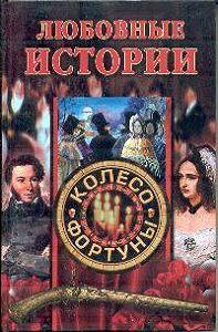 Екатерина Останина -Любовные истории