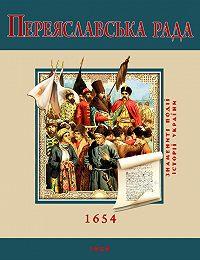 С. Швець -Переяславська Рада. 1654