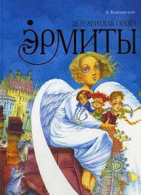 Алексей Бобринский -Эрмиты. Петербургская сказка