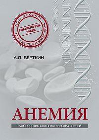 К. Шамаева -Анемия. Руководство для практических врачей