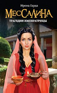 Ирена Гарда - Мессалина. Трагедия императрицы