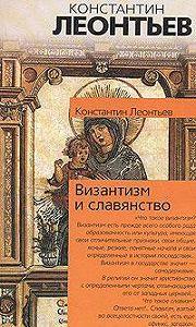 Константин Леонтьев -Панславизм и греки