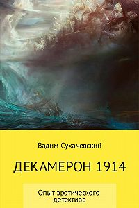 Вадим Долгий (Сухачевский) -Декамерон 1914