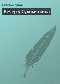 Максим Горький -Вечер у Сухомяткина