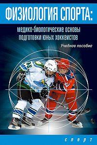 И. Левшин -Физиология спорта. Медико-биологические основы подготовки юных хоккеистов