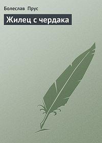 Болеслав  Прус -Жилец с чердака