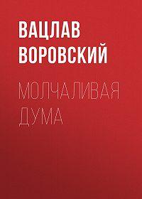 Вацлав Воровский -Молчаливая дума