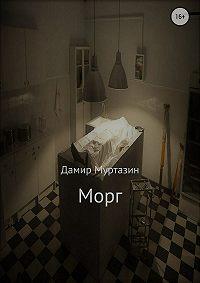 Дамир Муртазин -Морг