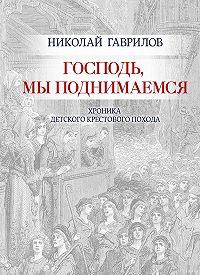Николай Гаврилов -Господь, мы поднимаемся