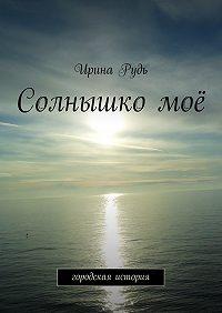 Ирина Рудь -Солнышкомоё