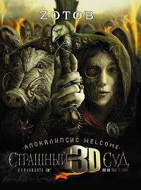 Zотов - Апокалипсис Welcome: Страшный Суд 3D