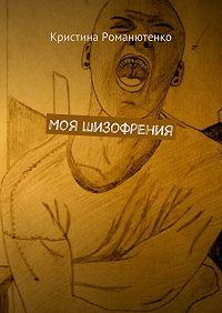 Кристина Романютенко -Моя шизофрения