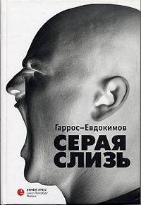 Гаррос-Евдокимов -Серая слизь