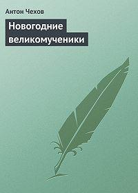 Антон Чехов -Новогодние великомученики