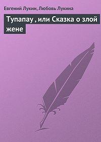 Евгений Лукин -Тупапау , или Сказка о злой жене