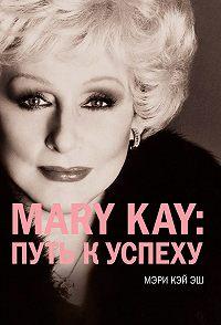 Мэри Кэй Эш -Mary Kay: путь к успеху
