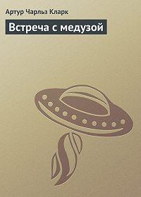 Артур Кларк -Встреча с медузой