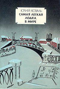 Юрий Коваль -Самая легкая лодка в мире