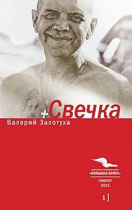 Валерий Залотуха -Свечка. Том 1