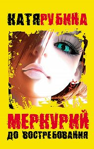 Катя Рубина - Меркурий – до востребования