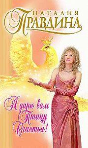 Наталия Правдина -Я дарю вам птицу счастья!