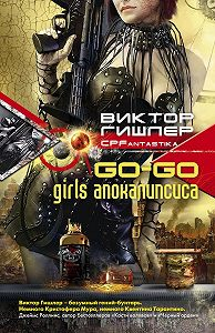 Виктор Гишлер -Go-Go Girls апокалипсиса