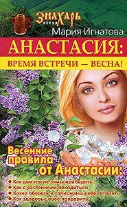 Мария Игнатова -Анастасия. Время встречи – весна!