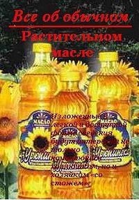 Иван Дубровин -Все об обычном растительном масле