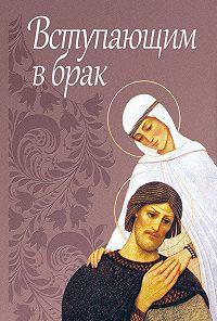 Сергей Милов -Вступающим в брак