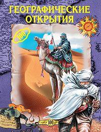 Светлана Хворостухина, Екатерина Горбачева - Географические открытия