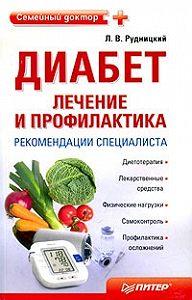 Л. В. Рудницкий - Диабет: лечение и профилактика. Рекомендации специалиста