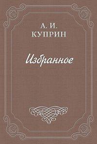 Александр Куприн -Рассказ пегого человека